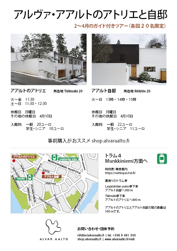 Download map in Japanese of Alvar Aalto Foundation sites in Helsinki